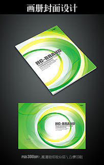 绿色动感科技画册封面