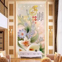 马蹄连玉雕花朵家和富贵玄关过道背景墙