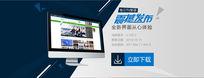 每日TV官网banner PSD