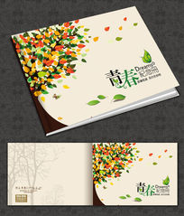 青春纪念册封面设计