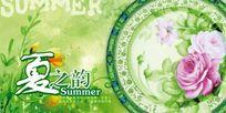 清新夏天海报psd素材海报设计