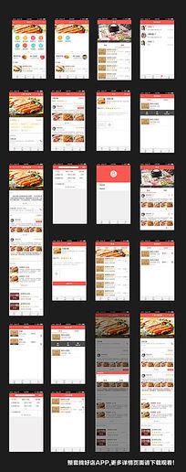 全套商家app界面设计 PSD