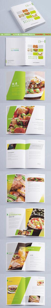 时尚高端美食画册模板