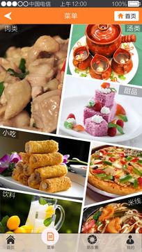 手机美食app界面设计模板 PSD