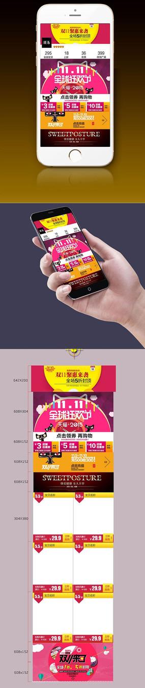 双11手机店铺首页图片下载淘宝双11来了双11设计素材