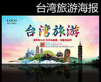 台湾旅游海报设计