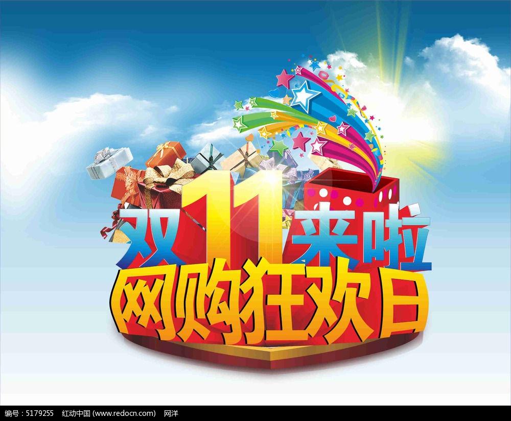 原创设计稿 淘宝素材 双11|双12 淘宝双十一海报背景  请您分享: 素材图片