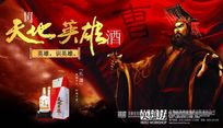 天地英雄白酒广告psd素材海报设计