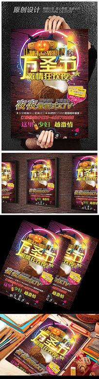 万圣节酒吧海报