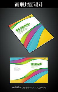 唯美彩色公司画册封面模板
