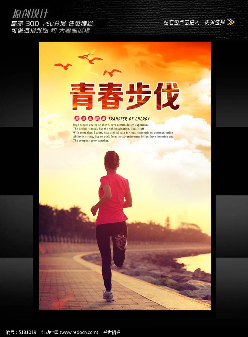 跑步宣传海报手绘
