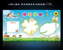 幼儿园学习园地展板PSD分层图片