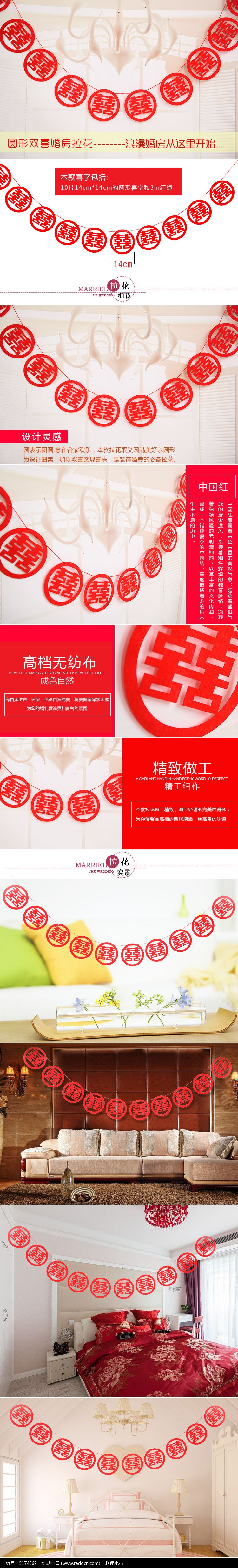 圆形镂空红色无纺布婚房装饰喜字拉花详情页图片