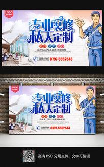 装修公司DM宣传装修海报设计模板