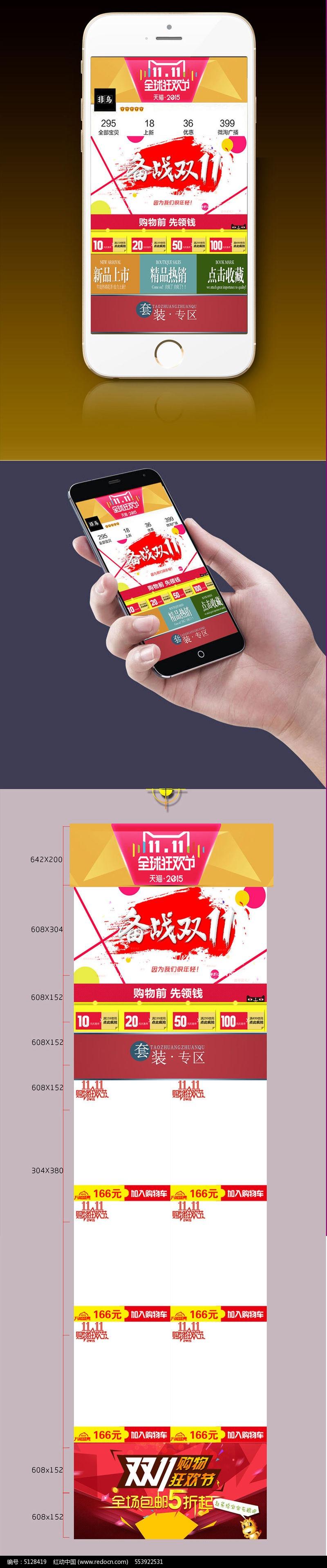 最新双11手机店铺首页图片下载淘宝双11来了图片