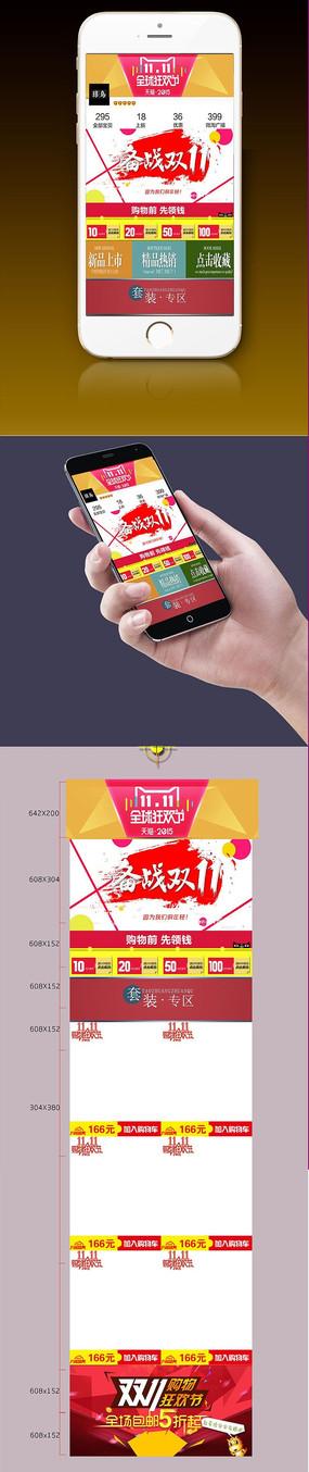 最新双11手机店铺首页图片下载淘宝双11来了