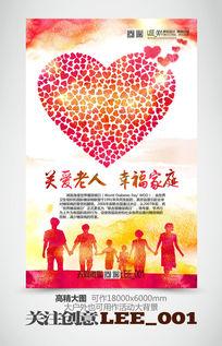 爱心创意关爱老人幸福家庭公益活动海报模版