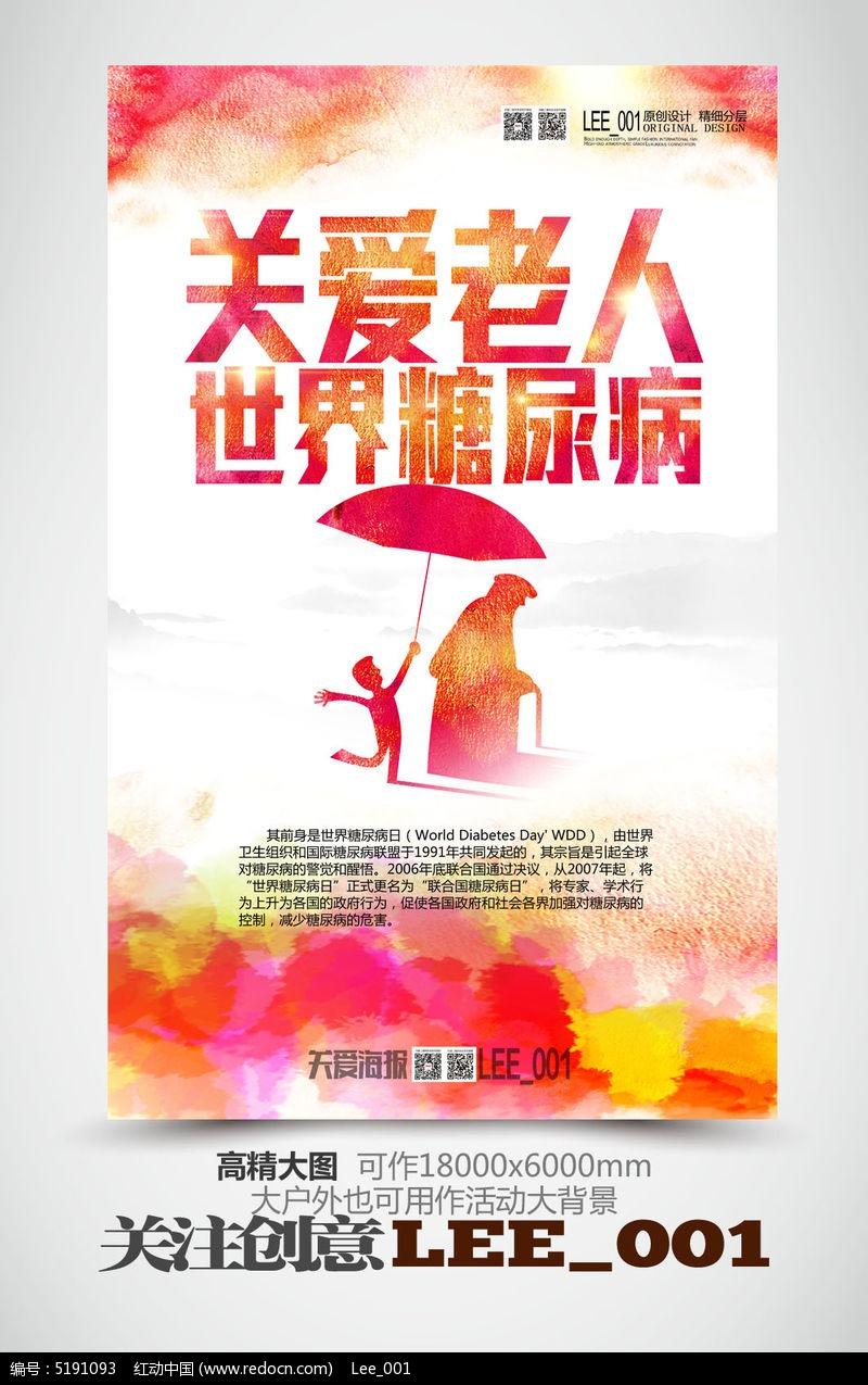 炫彩风关爱老人世界糖尿病日公益海报模版PSD素材下载 编号图片