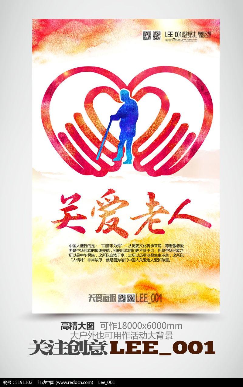 创意炫彩风关爱老人公益活动海报模版