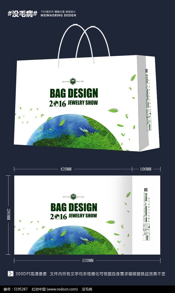 创意手绘地球手提袋