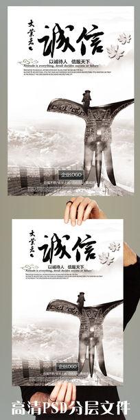 创意中国风水墨诚信海报设计
