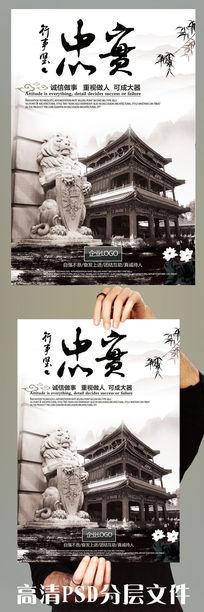 创意中国风水墨海报设计忠实