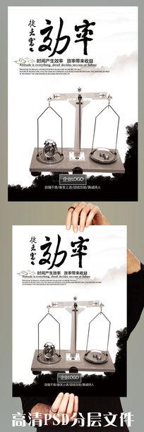 创意中国风水墨效率海报设计