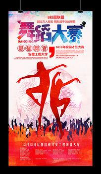 大学生舞蹈大赛海报