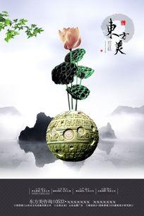 东方美中国风房产psd宣传
