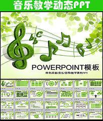 动态春季教育教学音乐课件PPT模板