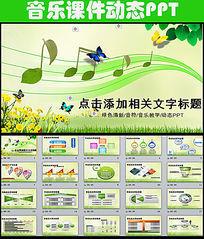 动态音乐教育培训绿色清新自然幻灯片PPT