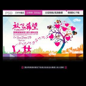 放飞希望公益活动宣传广告设计