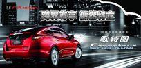 广本歌诗图psd汽车广告