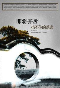 古典中国风psd房产广告