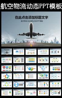 航空公司民航局机场飞机客机PPT模板