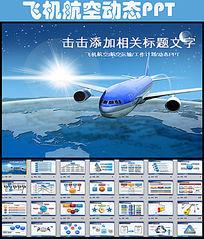航空物流运输飞机民航客运动态PPT模板