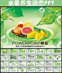 健康水果蔬菜养生培训讲座动态PPT模板