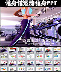健身运动健身器材健身馆宣传PPT模板
