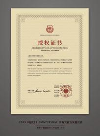 经销商授权证书设计