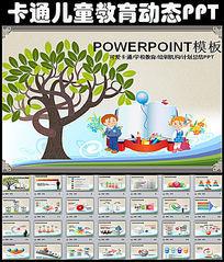 可爱卡通儿童幼儿园教育小学课件PPT模板