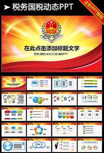 蓝色大气中国税务国税局计划总结PPT