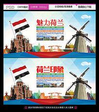 魅力荷兰旅游印象活动广告背景设计