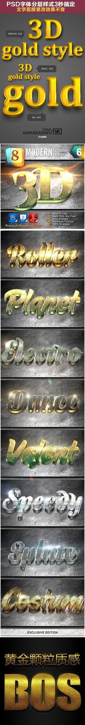 立体3D金属字体样式文字可直接更改