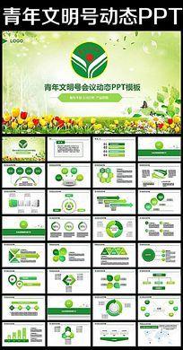 绿色清新青年文明号PPT动态模板下载