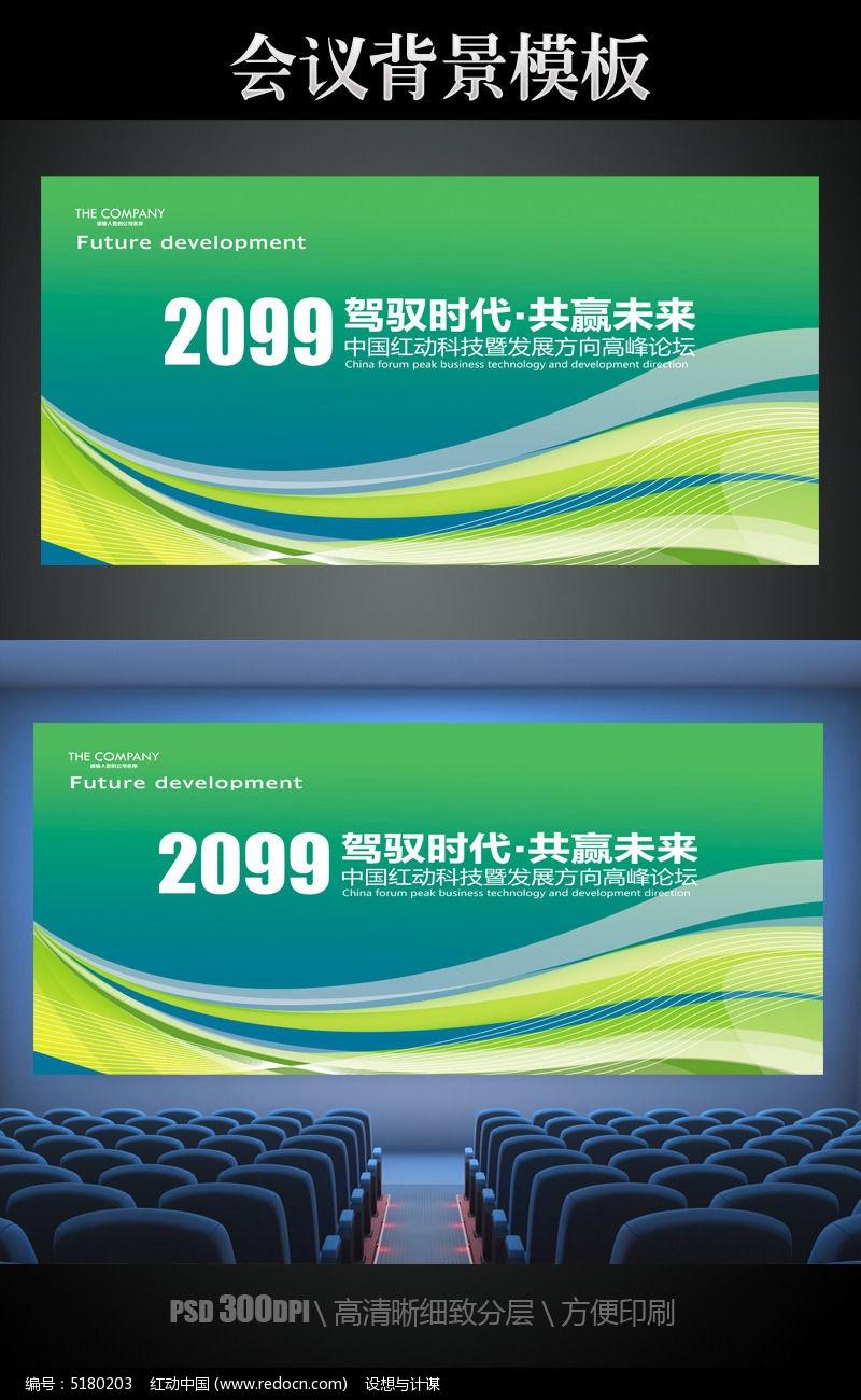 绿色企业科技会议展板模板