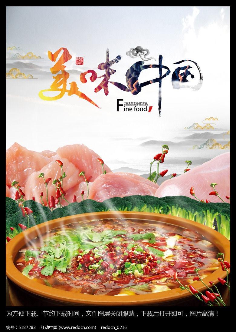 美食南昌宣传海报美食意中国的式图片
