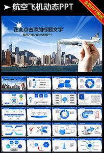 民航局机场飞机客机航空公司PPT模板 pptx