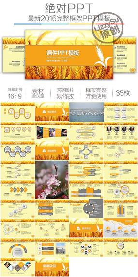 农业种植专项学科教学课件