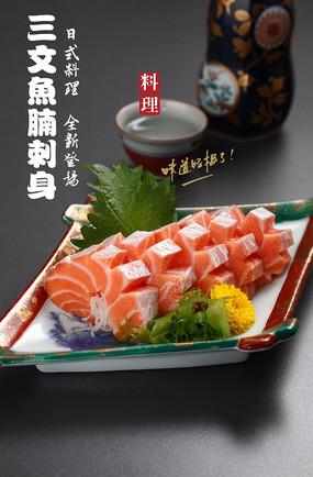 三文鱼腩刺身海报设计