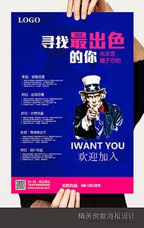 商务寻找最出色你招聘海报